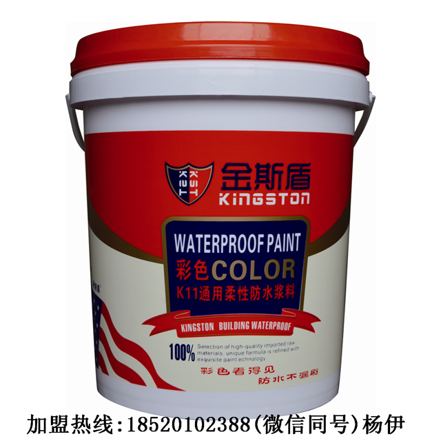 金斯盾K11彩色防水涂料