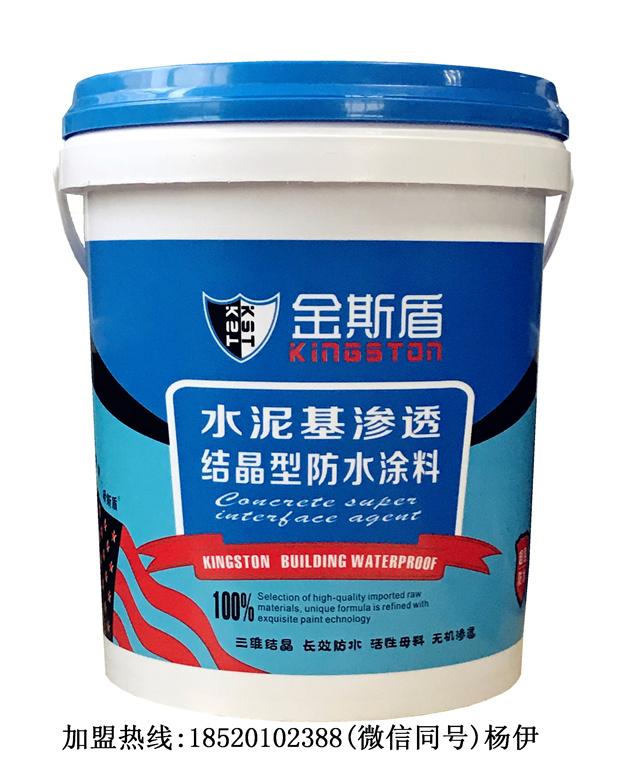 金斯盾水泥基渗透结晶防水材料