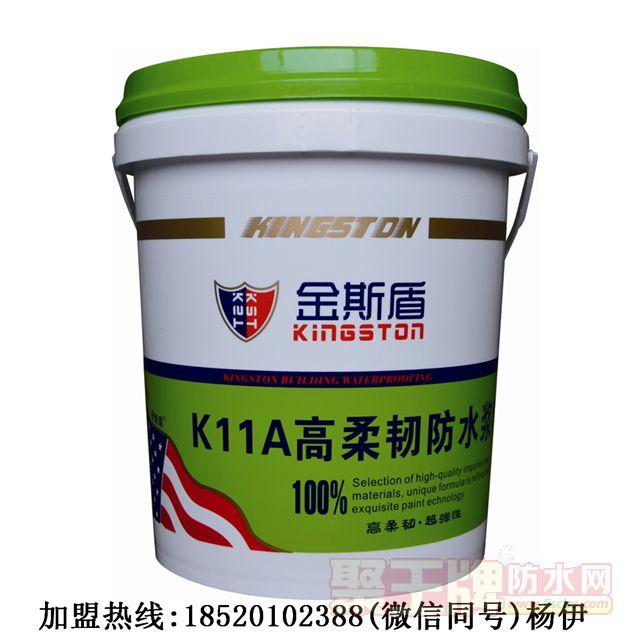 金斯盾K11高柔韧防水涂料