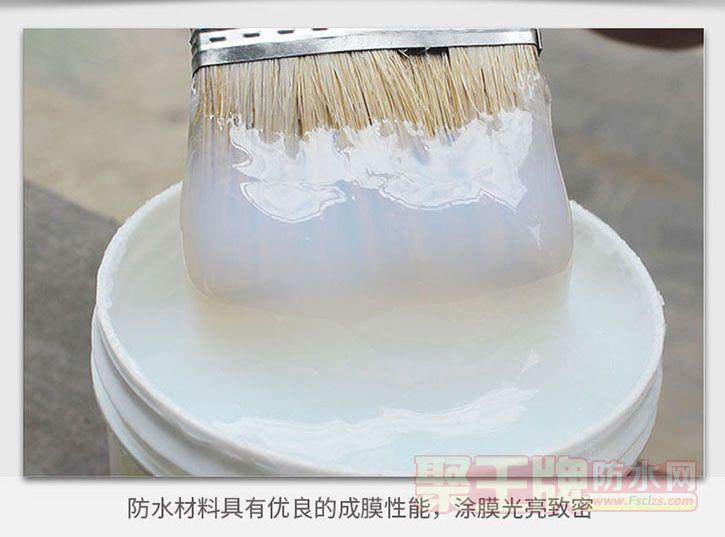 丙烯酸透明防水胶