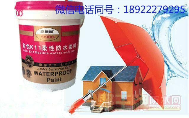 彩色K11防水涂料海南防水建材市场推荐