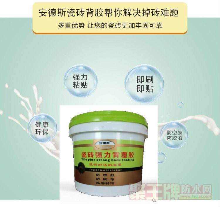 瓷砖粘结剂涂料海南防水建材公司监制生产