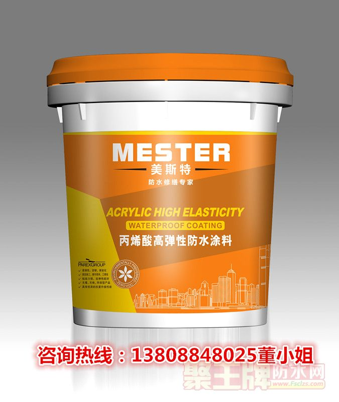 美斯特丙烯酸金属屋面防水涂料
