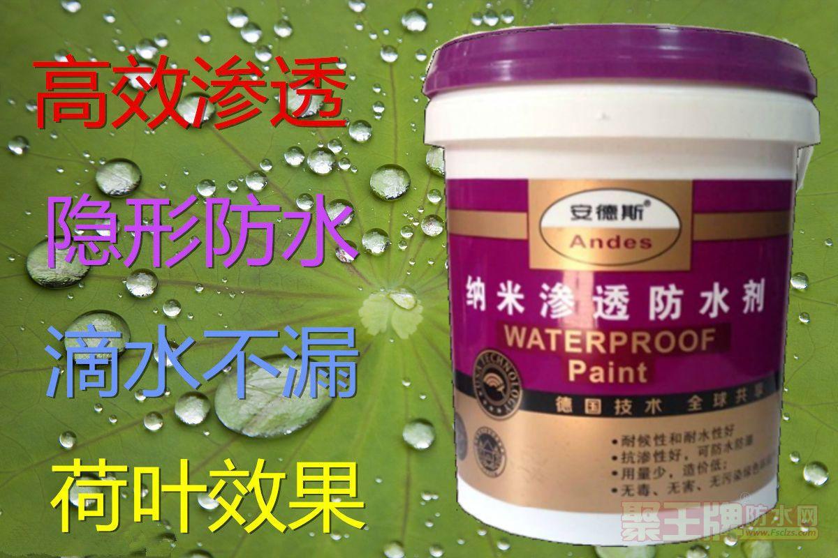 纳米渗透防水剂涂料河北防水建材市场监造