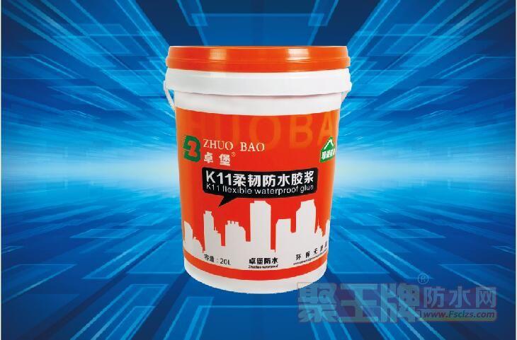卓堡柔韧型K11防水涂料