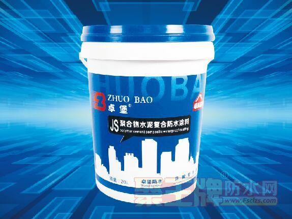 卓堡JS聚合物水泥基防水涂料