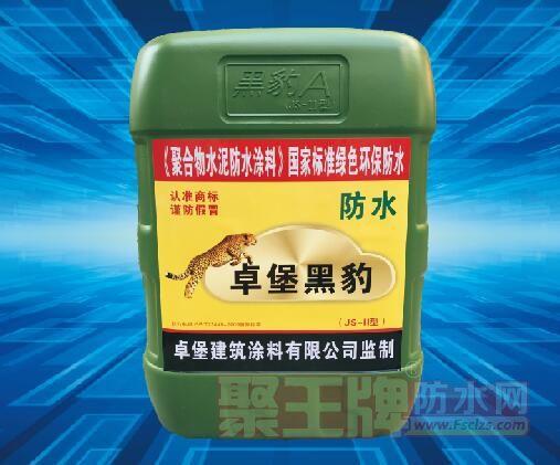 卓堡黑豹JS聚合物防水涂料