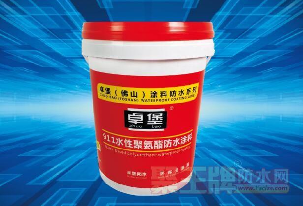 911水性单组份聚氨酯防水涂料