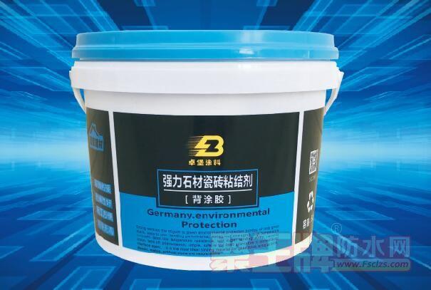 强力瓷砖粘结剂(背涂胶)