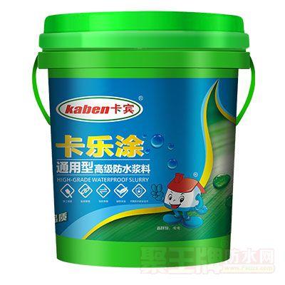 卡乐涂通用型高级防水浆料