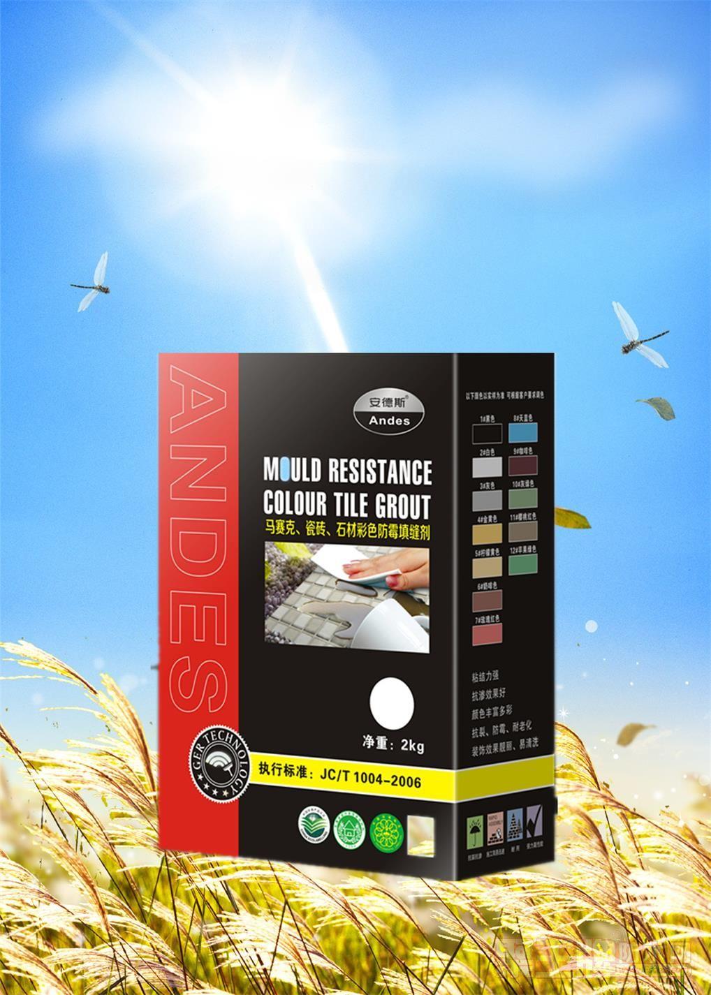 防霉填缝剂吉林防水辅料市场推荐产品