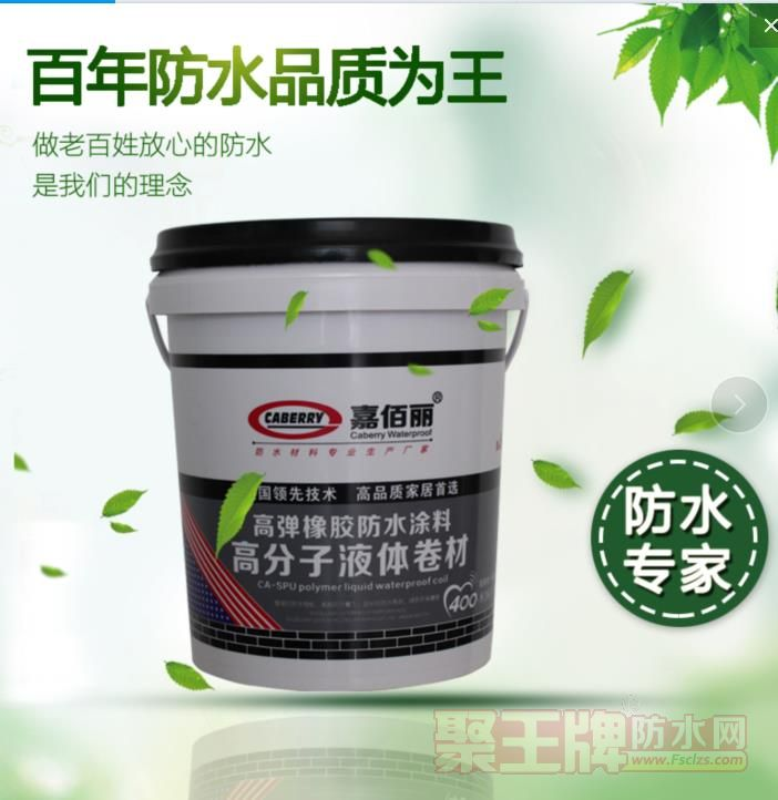 嘉佰丽紫云县房屋防水补漏选用SBS环保液体卷材