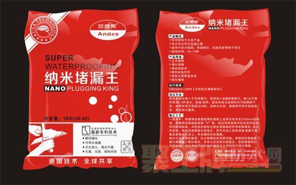 纳米堵漏王粉料海南建材市场推荐产品