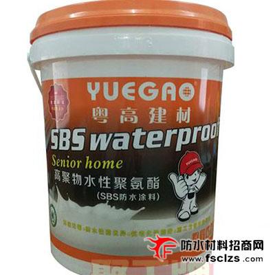 广东粤高水性聚氨酯防水材料生产厂家