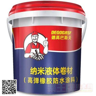 德高巴斯夫纳米液体卷材  (高弹橡胶防水涂料)