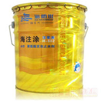 油性注浆液 海注涂H-602聚氨酯发泡止水剂(疏水