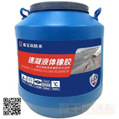 速凝橡胶喷涂防水涂料