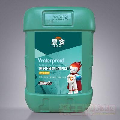 点击查看黑豹HB聚合物水泥防水涂料详细说明