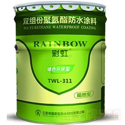 TWL-421双组份纯聚氨酯防水涂料