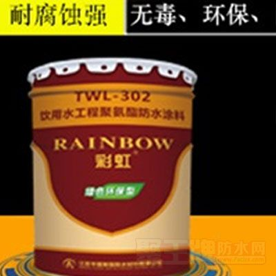 TWL-302饮用水工程聚氨酯防水涂料