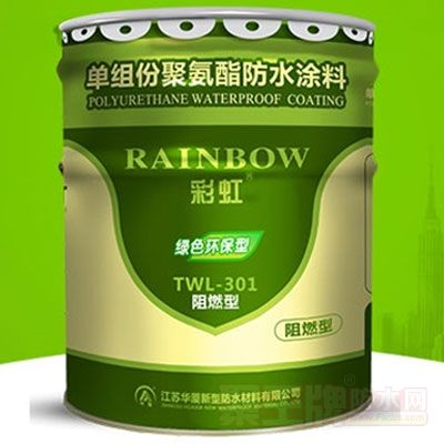 TWL-301单组份纯聚氨酯防水涂料