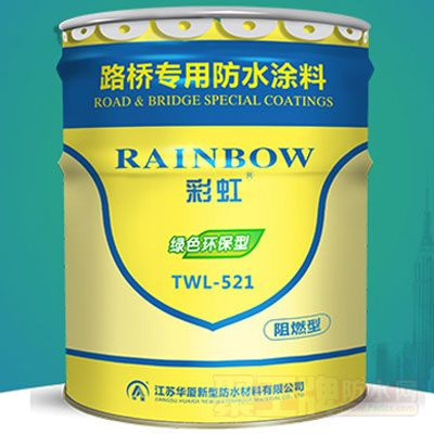 TWL-521 路桥专用涂料