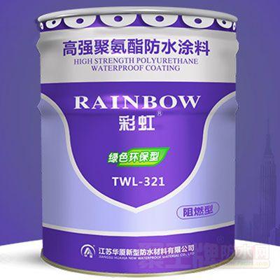 TWL-321 高强聚氨酯防水涂料
