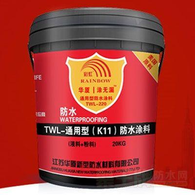 TWL通用型(K11)防水涂料