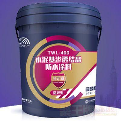 TWL-400水泥基渗透结晶防水涂料