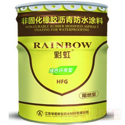 HFG-非固化橡胶沥青防水涂料