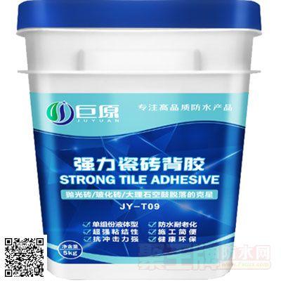 巨原JY-T09强效瓷砖背胶-耐水型