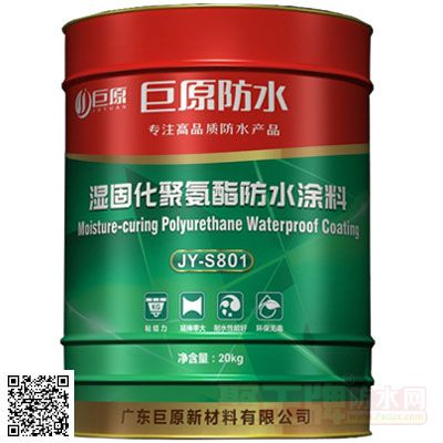 JY-S801湿固化聚氨酯防水涂料产品包装