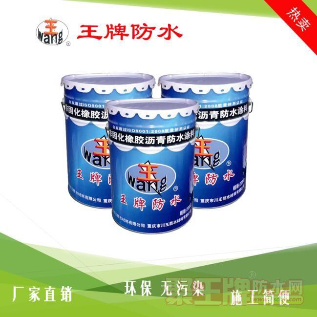 王牌防水非固化橡胶沥青防水涂料