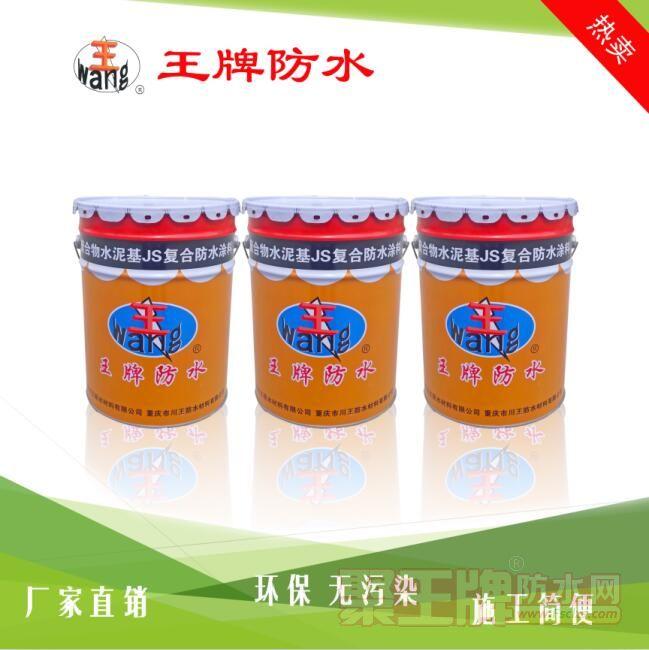 王牌防水聚合物水泥基(JS)复合防水涂料