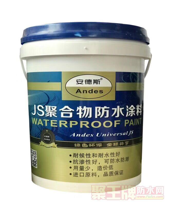 安德斯JS聚合物建材厂家东莞JS聚合物防水涂料