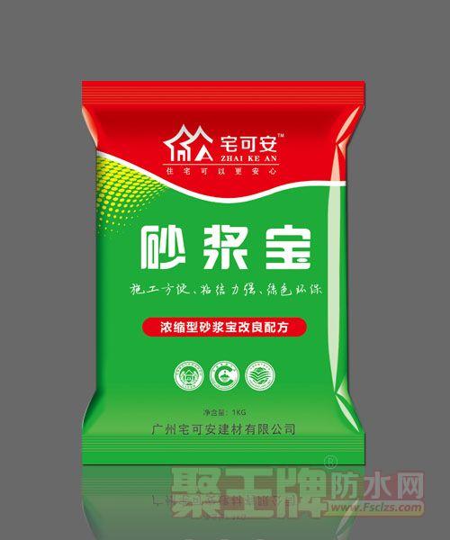砂浆宝-浓缩型砂浆宝改良配方