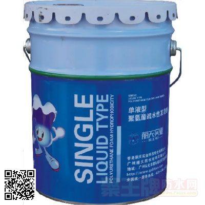 LTL-999单液型聚氨酯疏水性发泡剂