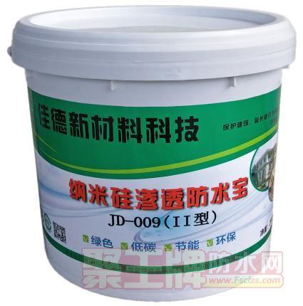 JD-009纳米硅渗透防水宝(II型)