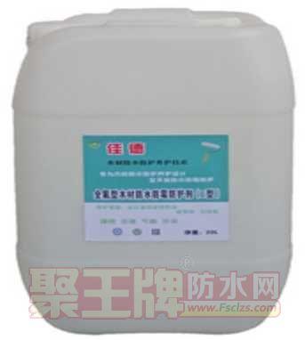 JD-020  全氟型木材防水防霉防护剂