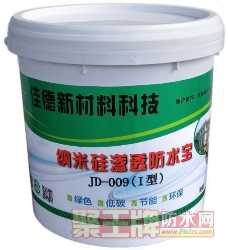 JD-009纳米硅渗透防水宝(I型)