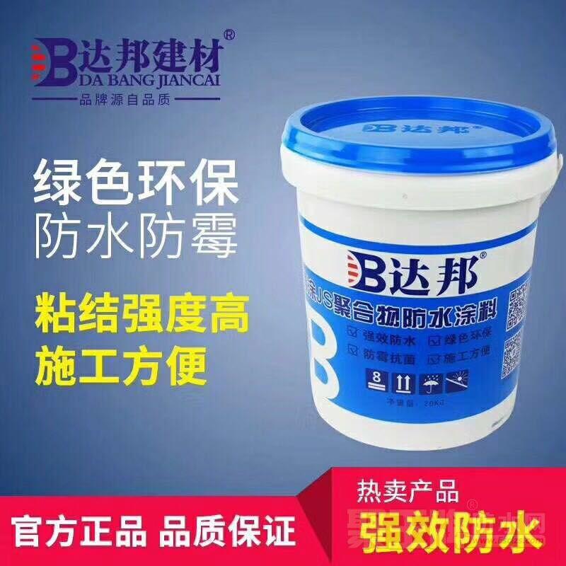 达邦JS聚合物防水涂料