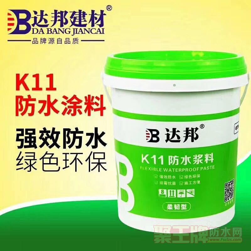 达邦K11柔韧型防水涂料