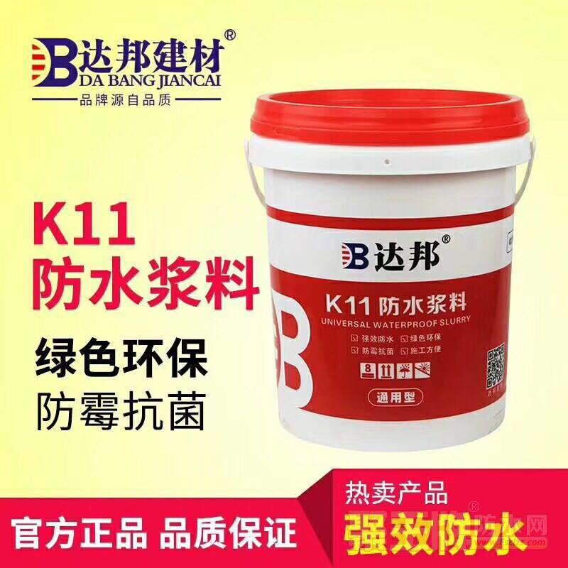 达邦K11通用型防水涂料