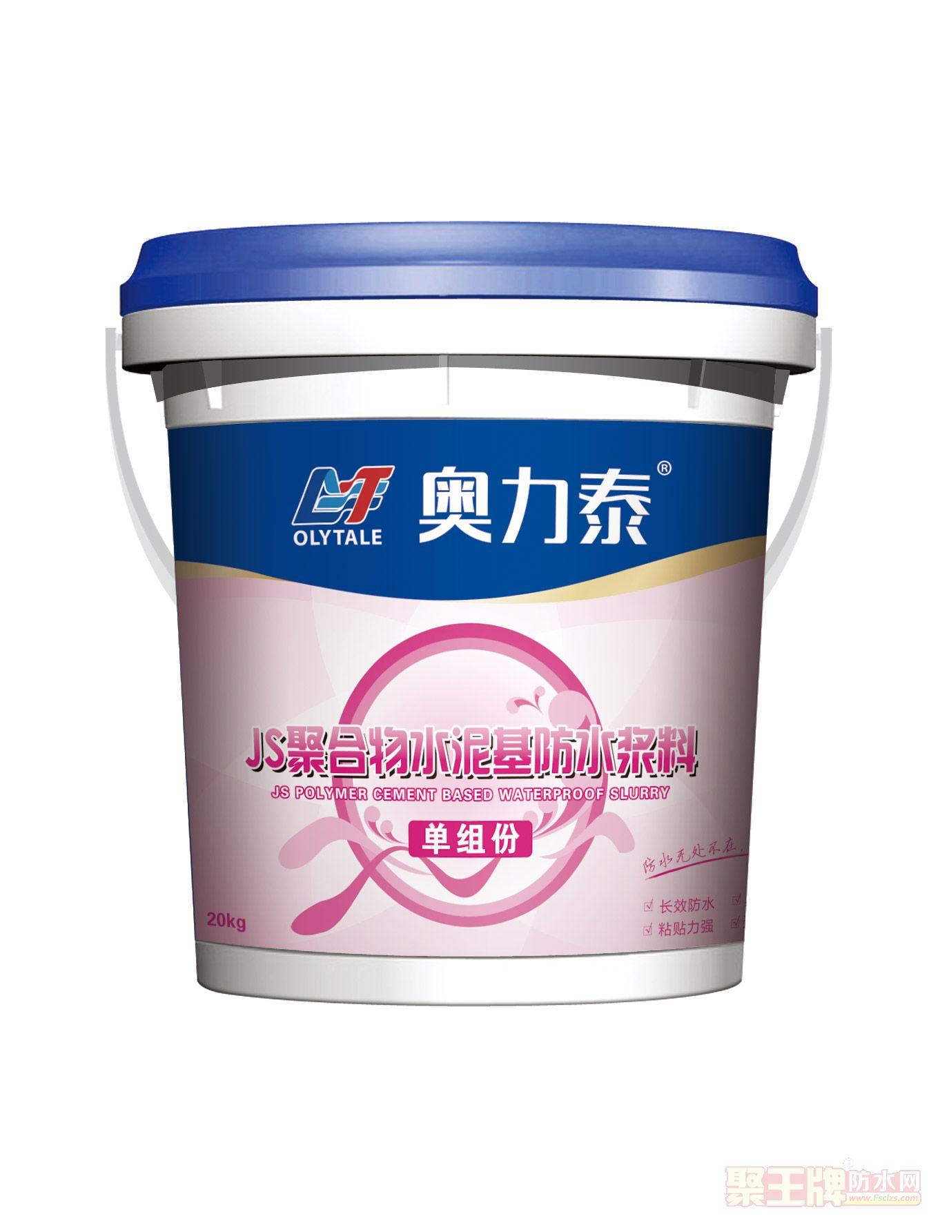 奥力泰JS聚合物水泥基防水浆料