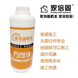 家倍固 万可涂-多功能高浓缩防水剂