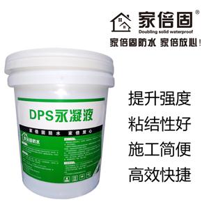 家倍固 永凝液DPS 防水涂料 防水剂