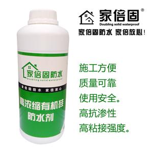 点击查看家倍固高浓缩有机硅防水剂详细说明