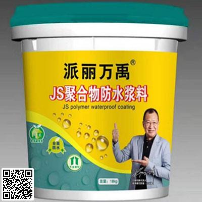 点击查看派丽万禹JS聚合物防水浆料详细说明