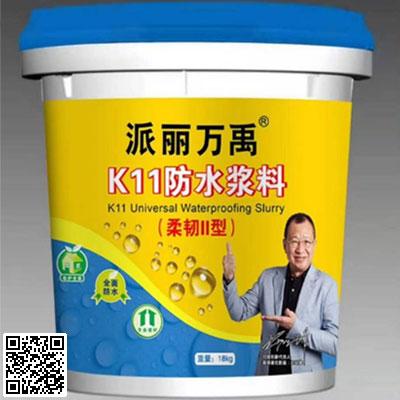 派丽万禹K11防水浆料(柔韧II型)