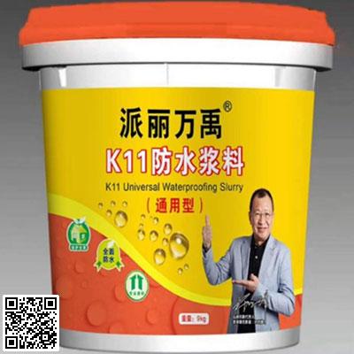 点击查看派丽万禹K11防水浆料(通用型)详细说明